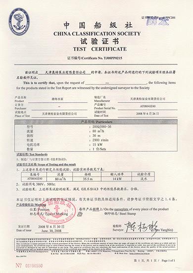 中国船级社试验证书