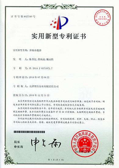 深井潜水泵_多级承载器专利证书