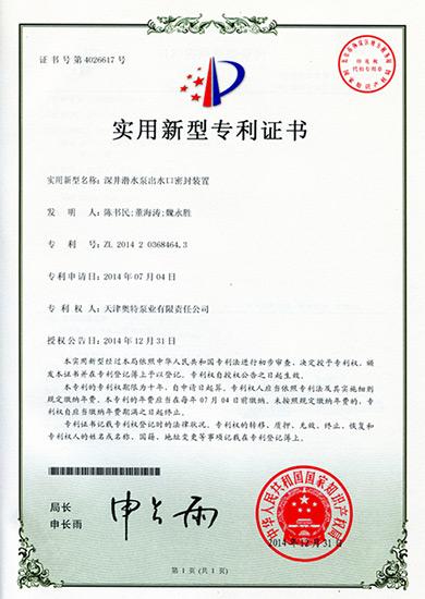深井潜水泵_出水口密封装置专利证书