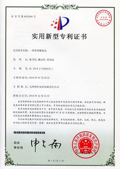 潜水螺旋离心泵专利证书