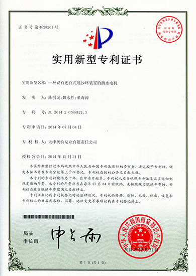 潜水电机_密封专利证书