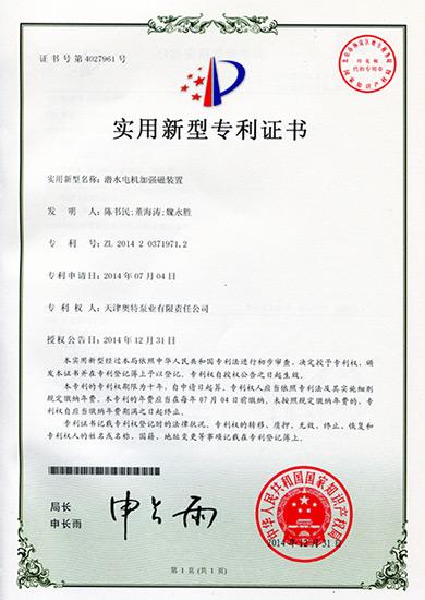 潜水电机_加强磁专利证书