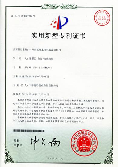 高压潜水电机_冷却装置专利证书
