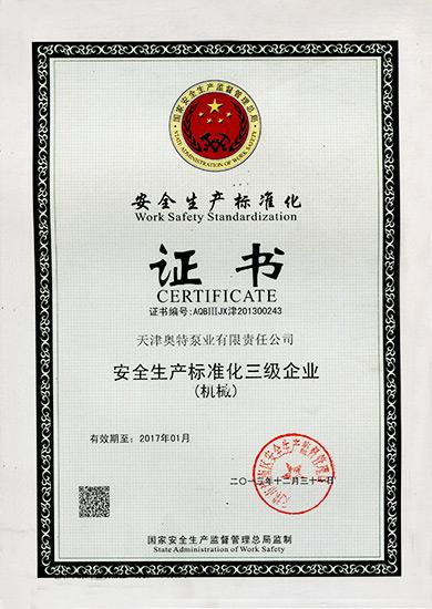 安全标准化生产证书